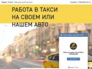 Яндекс Такси,Аренда машин, Санкт-Петербург (Россия, Ленинградская область, Санкт-Петербург)