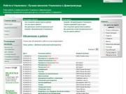 Работа в Ульяновске | Лучшие вакансии  Ульяновска и Димитровграда
