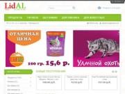 LidAL - Тосно - Интернет магазин - Доставка товаров