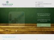 ГлавПечати: печати и штампы в Симферополе