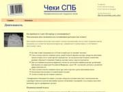 Гостиничные чеки с подтверждением, документы первой отчетности СПБ. Круглосуточно, бесплатная доставка.