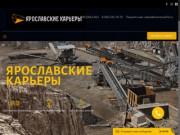 Ярославские карьеры, карьеры в Ярославле и области