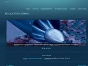Сайт Водосток сервис Улан-Удэ (Республика Бурятия, г. Улан-Удэ, Телефон: 62-84-09)
