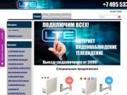 Интернет на дачу, интернет в частный дом в Московской области