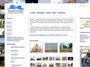 Валуйки Онлайн. Сайт города Валуйки Белгородская область