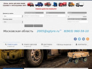 Шины для коммерческого транспорта летние. Онлайн-каталог на Sgshina.ru (Россия, Нижегородская область, Нижний Новгород)