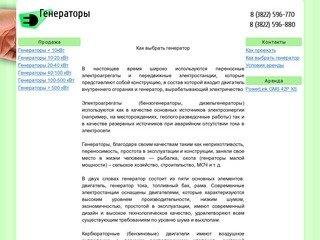 Генераторы в Томске | Продажа генераторов | Аренда генераторов