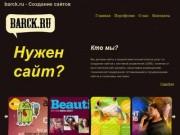 Barck.ru - Создание сайтов