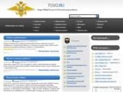 Сайт Отдела МВД России по Тогучинскому району