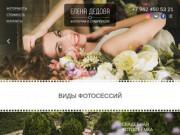 Фотограф в Ставрополе — Елена Дедова — свадебная съемка, портретная