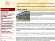 Белореченский комплексный центр реабилитации инвалидов