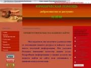 ЮРИДИЧЕСКАЯ ПОМОЩЬ (Петропавловск-Камчатский) Юридические услуги