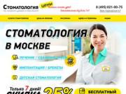 Детская стоматология недорого. Тел. 8 (495) 021-00-75. (Россия, Нижегородская область, Нижний Новгород)