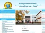 «Детский сад № 384» г. Перми