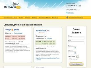 Letaem - авиабилеты онлайн