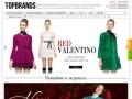«TopBrands» - одежда премиум-класса