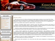 «КонсАвто» – on-line консультации по эксплуатации и ремонту автомобиля (Хабаровский край, г. Хабаровск)