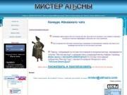 "Конкурс Абхазского чата ""Мистер Апсны"""