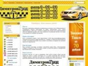 ТаксиГрад! Быстро, дешево, надежно. Лучшее такси в Димитровграде.