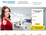Натяжные потолки в городе Шахты и Ростовской области