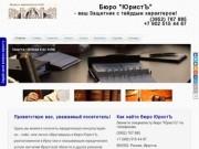 Юридическая консультация (Россия, Иркутская область, Иркутск)
