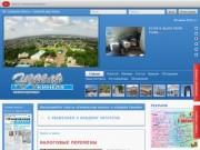 Газета «Кинельская жизнь» (Самарская область, г. Кинель) новости города Кинель