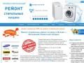 Ремонт стиральных машин на дому в Москве