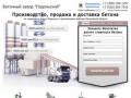 Бетонный завод Подольский - Бетон с доставкой в Подольск, Чехов