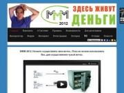 Сайт МММ-2011 в Санкт-Петербурге призван помочь зарегистрироваться новым участникам пирамиды