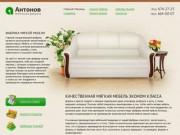Мебельная фабрика Антонов (Московская область, г. Юбилейный, Болшевское шоссе, 2, тел.: (916) 674-27-25)