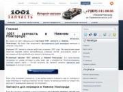 1001z52.ru