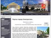 Портал города Электросталь