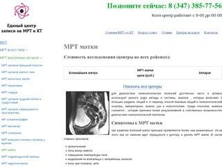 Запись на МРТ матки в Уфе