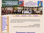 Официальный сайт школы № 7 г. Реутов