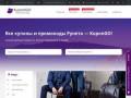 Все купоны и промокоды Рунета на одном сайте — KuponGO! (Россия, Московская область, Москва)