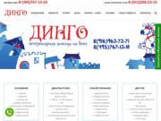 Вызывная ветеринарная служба ДИНГО -лечение и ветеринарные услуги домашним питомцам (Россия, Московская область, Москва)