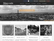 Сайт Николаев над Днестром