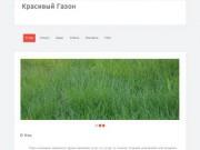 Стрижка газона в Калуге (тел. +7-920-099-99-98)