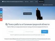 Поиск работы в Калининградской области (Россия, Калининградская область, Калининград)