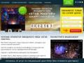 «VIP Starmaster» - Ночник-проектор звездного неба