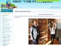 Официальный сайт МБОУ СОШ №1 г.Гудермеса