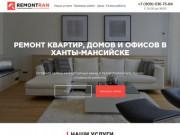 Ремонт квартир в Ханты-Мансийске, отделочные и ремонтные работы