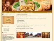 Добро пожаловать | Чкаловские бани - лучшие бани и сауны Перми