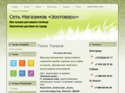 Зоотовары,Зоомагазин,Белгород Губкин Старый оскол,Корма,Животные