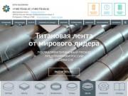 изготовление титановой продукции (Россия, Московская область, Москва)