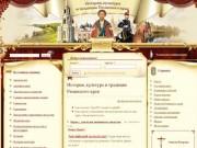 История, культура и традиции Рязанского края