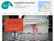 Свадебный салон | Чебоксары | Свадебный салон Emily в Чебоксарах