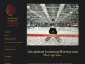 Хоккейная Академия Вратарского Мастерства
