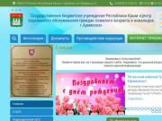 Государственное бюджетное учреждение Республики Крым «Центр социального обслуживания граждан