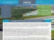 Складской комплекс Северное Домодедово